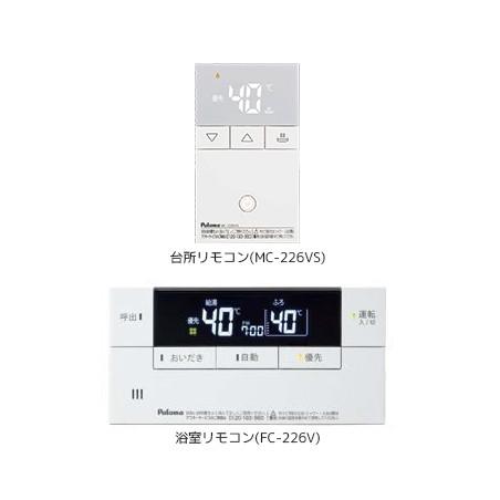 パロマ MFC-226VS FELIMO [ガス給湯器用リモコン マルチセット(浴室+台所)]