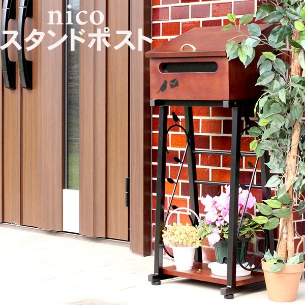 【送料無料】nico ポスト 郵便ポスト 置き型ポスト 郵便受け スタンドポスト スタンドポスト BR/BK ヤマソロ 73-800