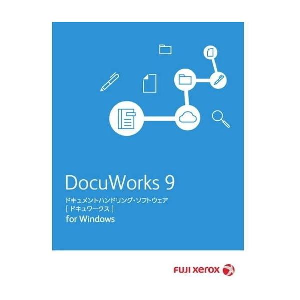 【送料無料】fujixerox DocuWorks 9 ライセンス認証版 / 1ライセンス 基本パッケージ