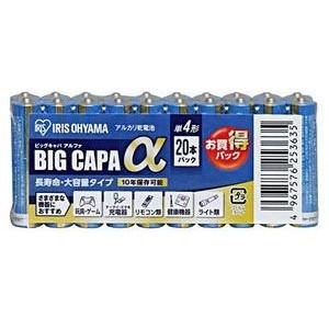 長寿命アルカリ乾電池・大容量タイプです。 アイリスオーヤマ LR03IB/20S BIG CAPA α [単4形アルカリ乾電池(20本パック) シュリンク包装]