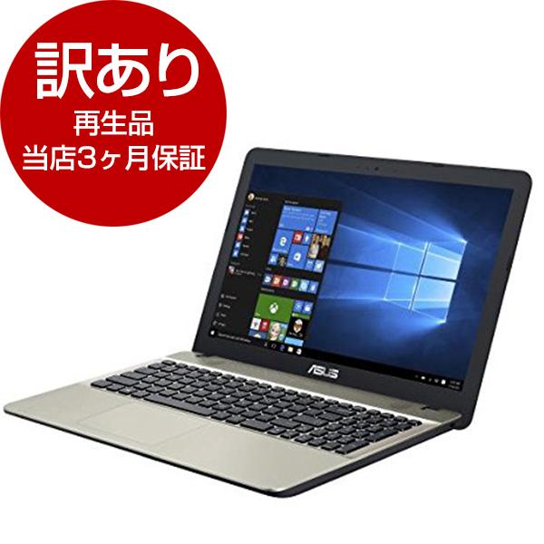 【送料無料】【再生品 当店3ヶ月保証付き】ASUS X541UA-GO1719TS ダークブラウン VivoBook [ノートパソコン 15.6型液晶 SSD256GB]【アウトレット】