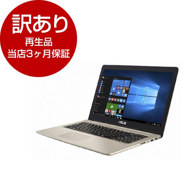 【送料無料】【再生品 当店3ヶ月保証付き】ASUS N580VD-FY463TS ゴールドメタル VivoBook Pro [ノートパソコン 15.6型液晶 HDD1TB+SSD256GB]【アウトレット】