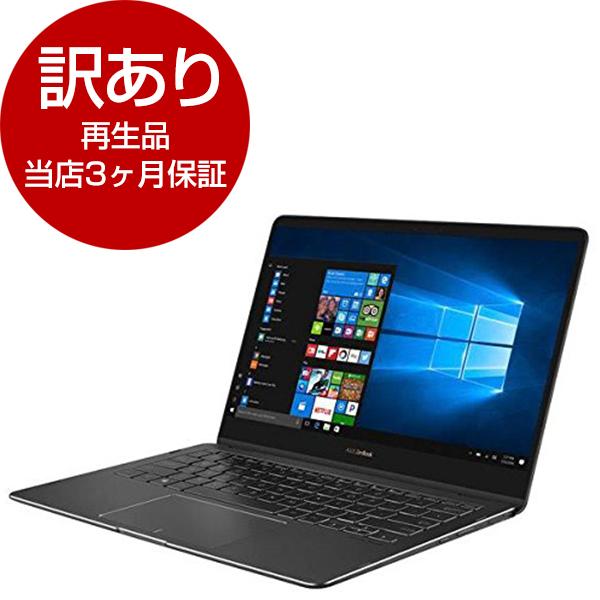 【送料無料】【再生品 当店3ヶ月保証付き】ASUS UX370UA-C4213TS ZenBook Flip [ノートパソコン 13.3型ワイド液晶 SSD256GB]【アウトレット】