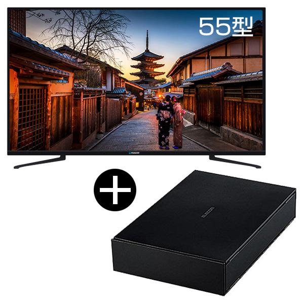 【送料無料】maxzen JU55SK04 + 録画用USB外付けハードディスク(1TB)セット [55V型 地上・BS・110度CSデジタル 4K対応液晶テレビ]
