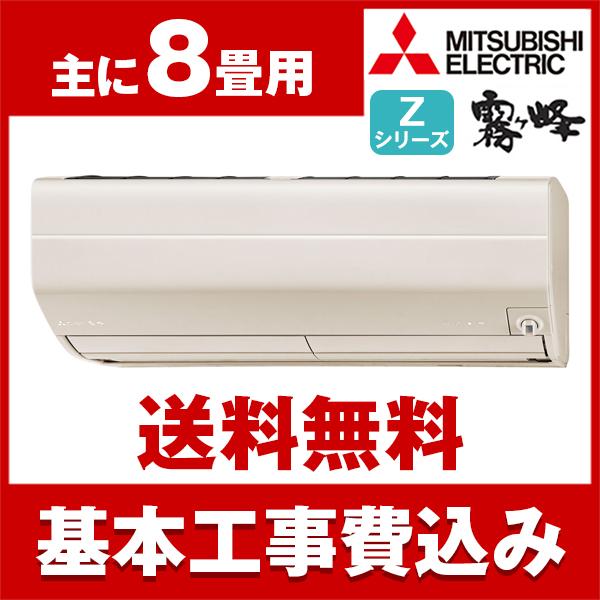 【送料無料】エアコン【工事費込セット!! MSZ-ZXV2519-T + 標準工事でこの価格!!】 三菱電機(MITSUBISHI) MSZ-ZXV2519-T 標準設置工事セット ブラウン 霧ヶ峰 Zシリーズ [エアコン(主に8畳用)]