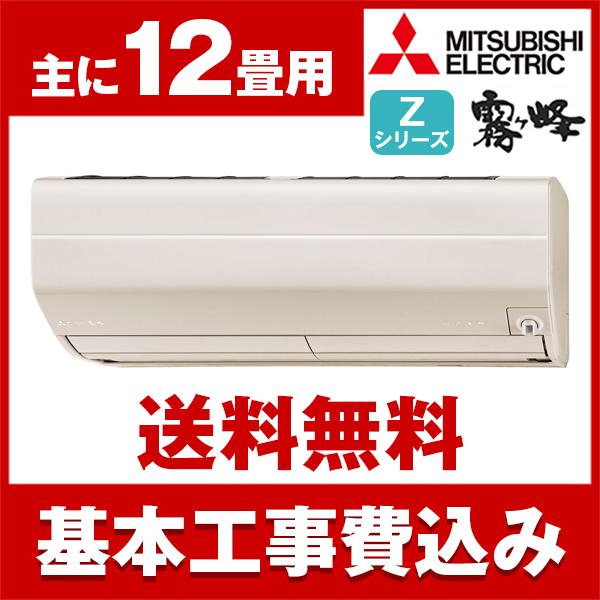 【送料無料】エアコン【工事費込セット!! MSZ-ZXV3619S-T + 標準工事でこの価格!!】 三菱電機(MITSUBISHI) MSZ-ZXV3619S-T 標準設置工事セット ブラウン 霧ヶ峰 Zシリーズ [エアコン(主に12畳用・単相200V)]