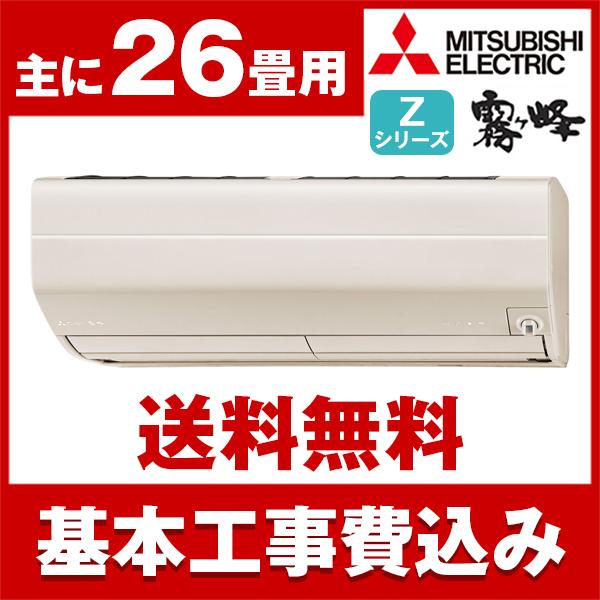 【送料無料】エアコン【工事費込セット!! MSZ-ZXV8019S-T + 標準工事でこの価格!!】 三菱電機(MITSUBISHI) MSZ-ZXV8019S-T 標準設置工事セット ブラウン 霧ヶ峰 Zシリーズ [エアコン(主に26畳用・単相200V)]