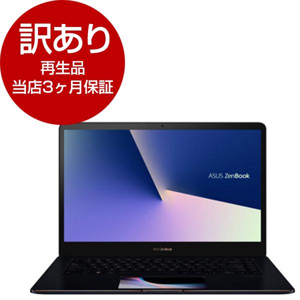 【送料無料】【再生品 当店3ヶ月保証付き】ASUS UX580GD-8750 ディープダイブブルー ZenBook Pro 15 [ノートパソコン 15.6型ワイド液晶 SSD512GB]【アウトレット】
