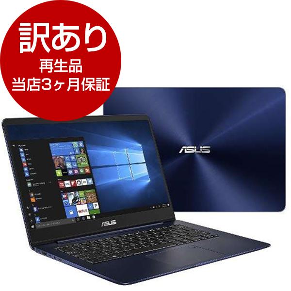 【送料無料】【再生品 当店3ヶ月保証付き】ASUS UX430UA-8250S ロイヤルブルー ZenBook [ノートパソコン 14型 SSD 256GB Office付き]【アウトレット】