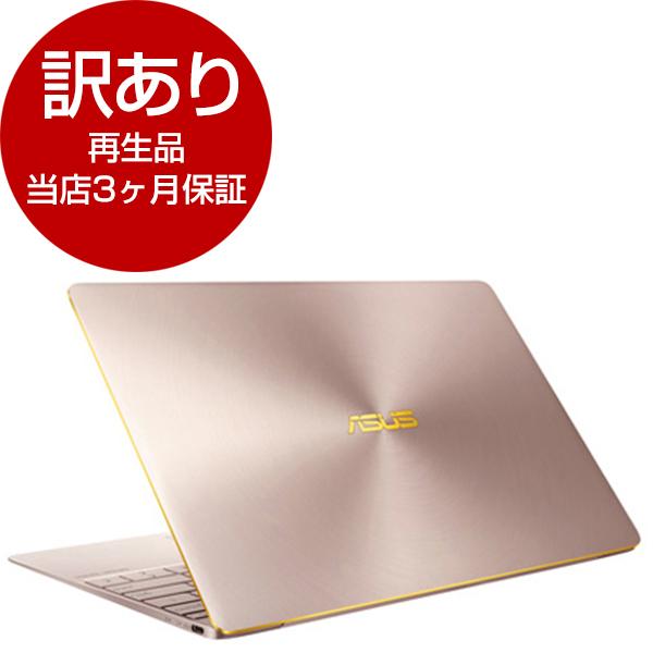 【送料無料】【再生品 当店3ヶ月保証付き】ASUS UX390UA-256GRG ローズゴールド ZenBook 3 [ノートパソコン 12.5型ワイド液晶 SSD256GB]【アウトレット】