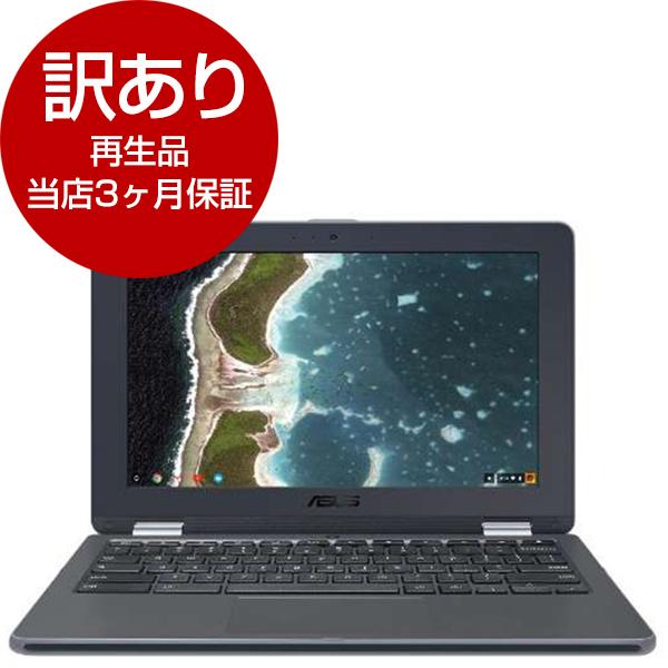 【送料無料】【再生品 当店3ヶ月保証付き】ASUS C213NA-N3350 ダークグレー Chromebook Flip [コンバーチブルノートパソコン 11.6型ワイド液晶 eMMC:32GB]【アウトレット】