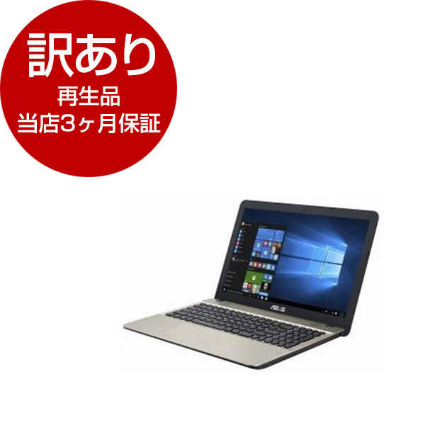 【送料無料】【再生品 当店3ヶ月保証付き】ASUS A541UA-GO1269R VivoBook [ノートパソコン 15.6型ワイド液晶 HDD500GB DVDスーパーマルチ]【アウトレット】