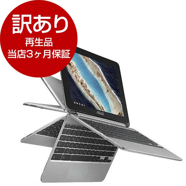 【送料無料】【再生品 当店3ヶ月保証付き】ASUS C101PA-OP1 Chromebook Flip [ノートパソコン 10.1型ワイドマルチタッチ対応液晶 eMMC 16GB]【アウトレット】