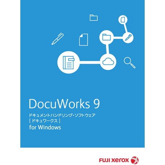 【送料無料】fujixerox DocuWorks 9 ライセンス認証版/1ライセンス 基本パッケージ