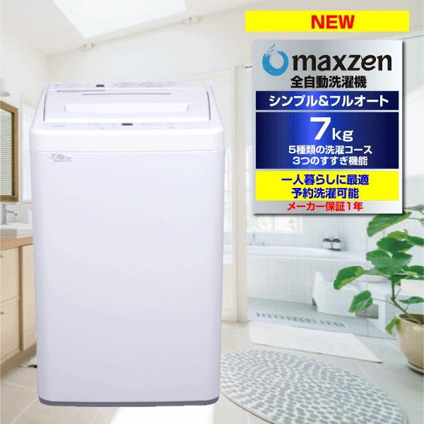 【送料無料】洗濯機 7kg 全自動洗濯機 一人暮らし コンパクト 引越し 単身赴任 新生活 縦型洗濯機 小型洗濯機 残り湯洗濯可能 チャイルドロック JW70WP01WH maxzen マクスゼン