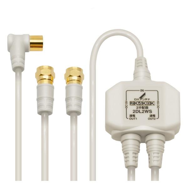 既存の2K放送から4K 8K 40%OFFの激安セール 3224MHz 放送まで対応した製品です テレビやレコーダーなどを増設する時に便利で ノイズに強い入力 出力ケーブル付2分配器 メーカー直送 2分配器 2DL2WS antenna DX B ふるさと割