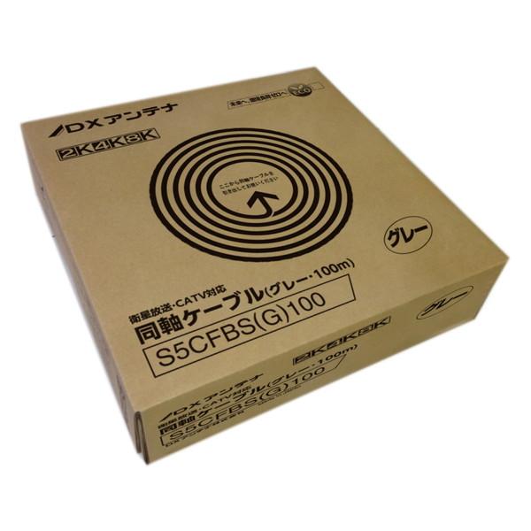 【送料無料】DX antenna S5CFBS(G)100 S5CFBS(G)100 グレー [同軸ケーブル [同軸ケーブル 5C 100m巻き1箱]【同梱配送不可 グレー】【代引き・後払い決済不可】【沖縄・離島配送不可】, アンティーク雑貨 CHEERFUL:4edc4df2 --- sunward.msk.ru