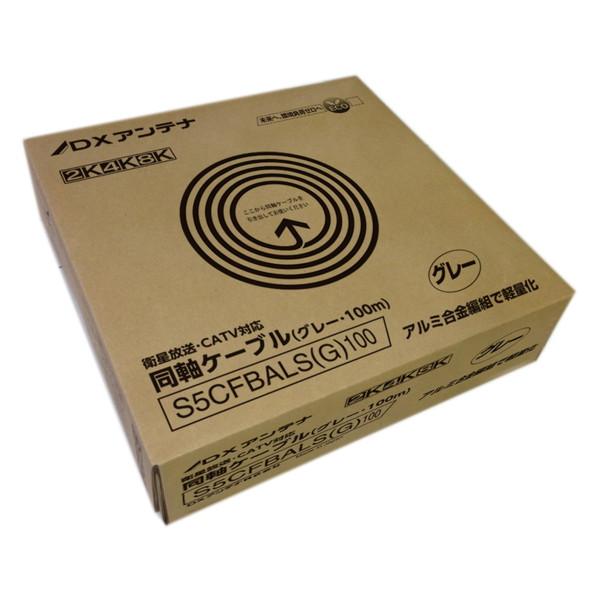 【送料無料】DX antenna S5CFBALS(G)100 グレー S5CFBALS(G)100 グレー [同軸ケーブル 5C antenna 100m巻き1箱 アルミ編組]【同梱配送不可】【代引き・後払い決済不可】【沖縄・離島配送不可】, おもしろ雑貨通販エランドショップ:e716115e --- sunward.msk.ru