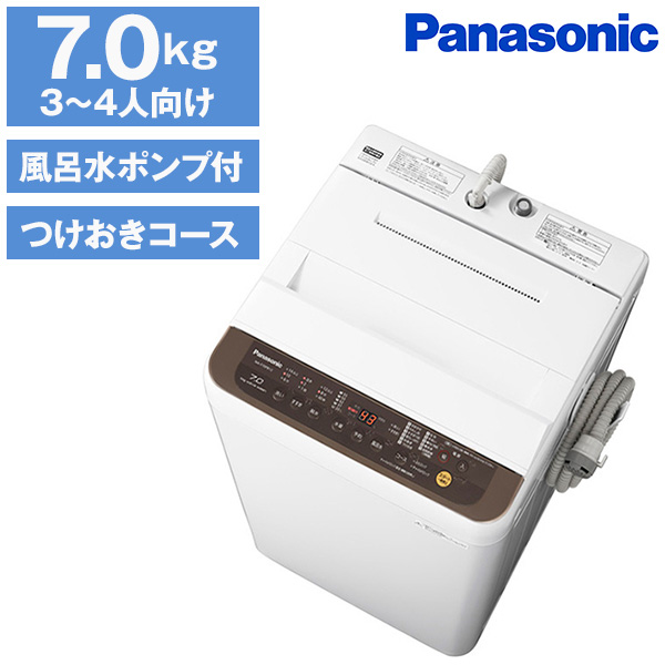 PANASONIC NA-F70PB12 ブラウン 全自動洗濯機 洗濯洗濯7.0kgバスポンプ内臓 乾燥機能無 上開き 一人暮らし 新生活 新品 小型 設置
