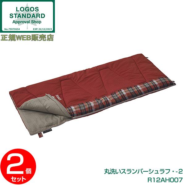 【2個セット】寝袋 シェラフ 封筒型 暖かい 連結 洗える ロゴス(LOGOS) 丸洗いスランバーシュラフ・-2 No.72602030 R12AH007