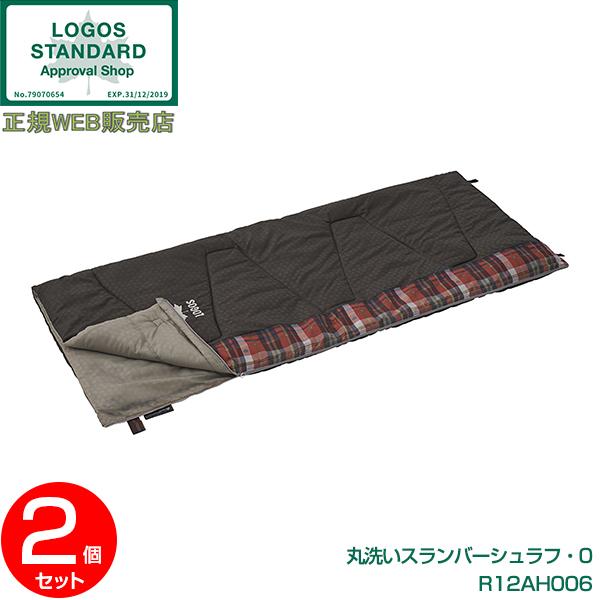 【2個セット】寝袋 シェラフ 封筒型 暖かい 連結 洗える ロゴス(LOGOS) 丸洗いスランバーシュラフ・0 No.72602020 R12AH006