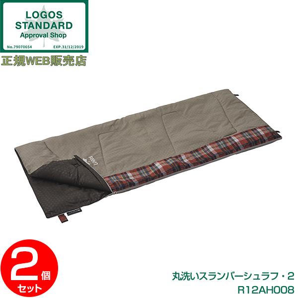 【2個セット】寝袋 シェラフ 封筒型 暖かい 連結 洗える ロゴス(LOGOS) 丸洗いスランバーシュラフ・2 No.72602010 R12AH008