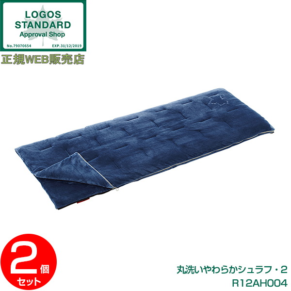 【送料無料】【2個セット】寝袋 シェラフ 封筒型 暖かい 連結 洗える ロゴス(LOGOS) 丸洗いやわらかシュラフ・2 No.72600581 R12AH004