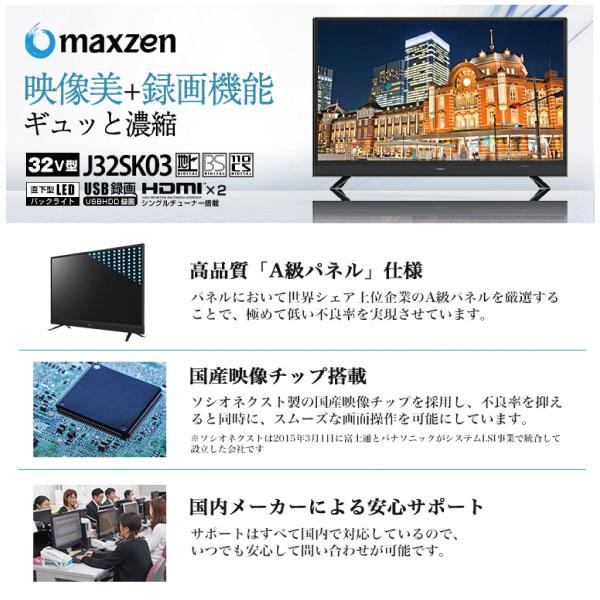 テレビ 32型 スピーカー前面 メーカー1,000日保証 液晶テレビ TV 32V 32インチ 地上・BS・110度CSデジタル 外付けHDD録画機能 HDMI2系統 VAパネル 壁掛け対応 maxzen マクスゼン J32SK03