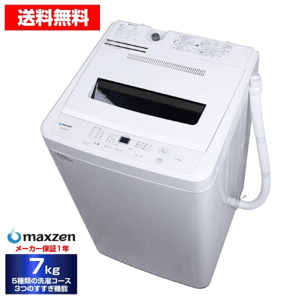 洗濯機 7kg 全自動洗濯機 一人暮らし あす楽 コンパクト 引越し 単身赴任 新生活 縦型洗濯機 風乾燥 槽洗浄 凍結防止 小型洗濯機 残り湯洗濯可能 チャイルドロック JW70WP01WH maxzen マクスゼン