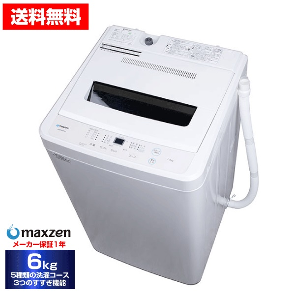 【送料無料】【ポイント2倍 200円OFFクーポン】洗濯機 6kg 全自動洗濯機 一人暮らし コンパクト あす楽 引越し 単身赴任 新生活 縦型洗濯機 風乾燥 槽洗浄 凍結防止 小型洗濯機 残り湯洗濯可能 チャイルドロック JW60WP01WH maxzen マクスゼン