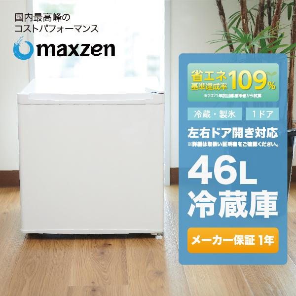 200円OFFクーポン 冷蔵庫 小型 1ドア 一人暮らし 46L maxzen マクスゼン 白 コンパクト ミニ冷蔵庫 ミニ サブ冷蔵庫 寝室 左右付け替えドア ホワイト 新生活 JR046ML01WH