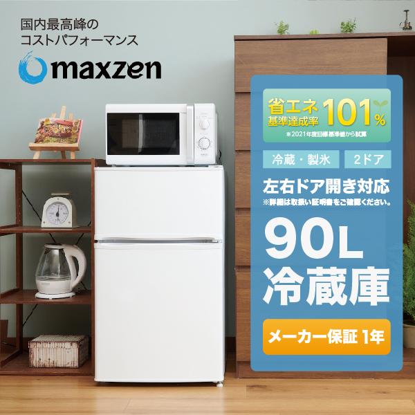 200円OFFクーポン 冷蔵庫 小型 2ドア 90L 一人暮らし 白 新生活 右開き 左開き おしゃれ シンプル コンパクト ホワイト maxzen マクスゼン JR090ML01WH