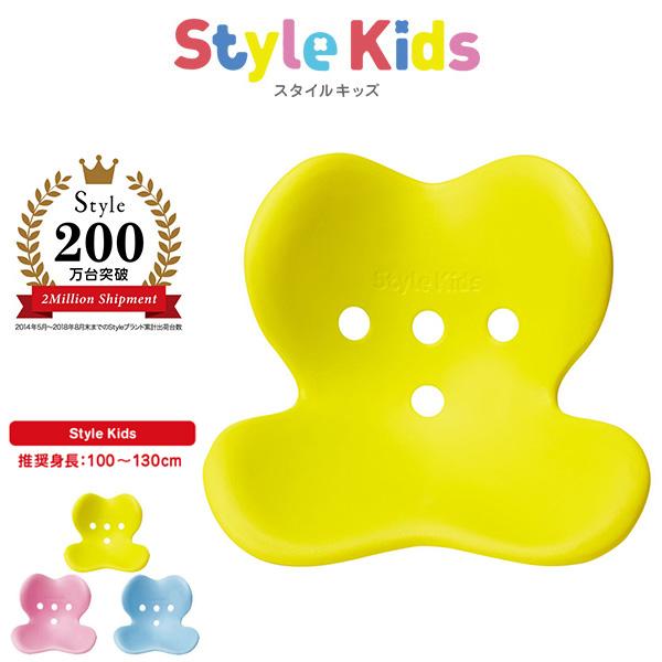 【正規品】スタイルキッズ ライムイエロー MTG Style Kids 子供 椅子 姿勢 座椅子 矯正 骨盤 クッション バランス