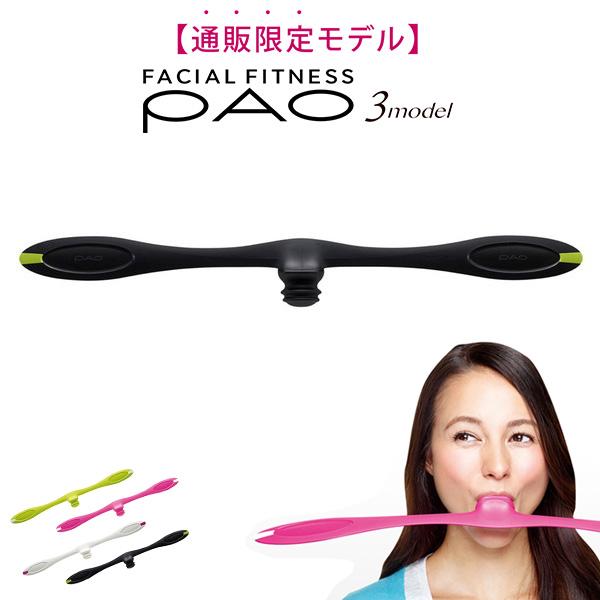 【送料無料】フェイシャルフィットネス パオ スリーモデル ブラック MTG FACIAL FITNESS PAO 3model[顔用フィットネス器具]【クーポン対象商品】