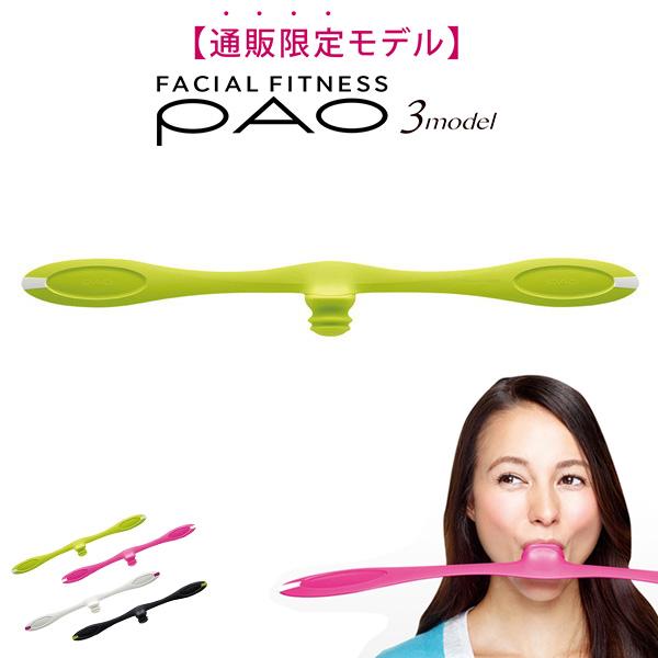 フェイシャルフィットネス パオ スリーモデル グリーン MTG FACIAL FITNESS PAO 3model[顔用フィットネス器具]
