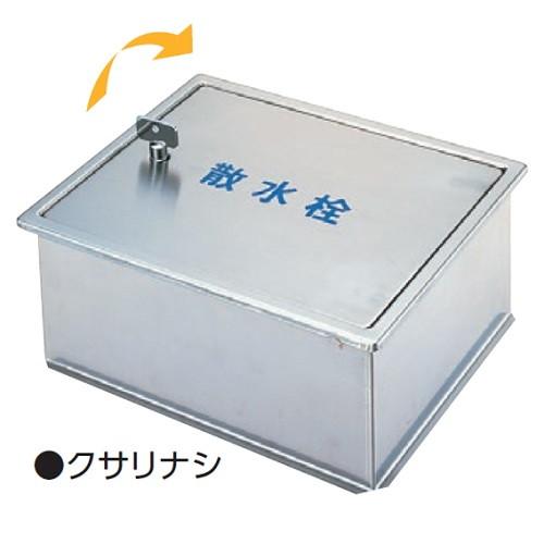 【送料無料】アウス SB24-12 [ステンレス製散水栓BOX・土間埋設型]