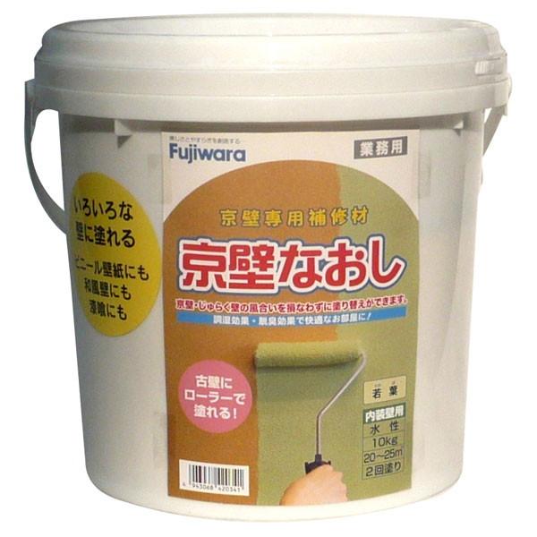 【送料無料】フジワラ化学 京壁なおし 10kgポリ缶 若葉