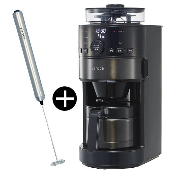 シロカ siroca コーヒーメーカー ミルクフォーマーセット 全自動 ミル付き ステンレス コーン式 ドリップ方式 おしゃれ ドリッパー コーヒーマシン 挽きたて コーヒー ステンレスサーバー 泡立て ラテ カフェオレ フォームミルク ブラック タイマー SC-C121