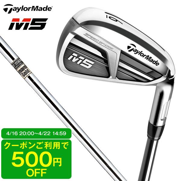 【送料無料】テーラーメイド M5 アイアン 単品 2019年モデル DynamicGold S200 SW 【日本正規品】【クーポン対象】