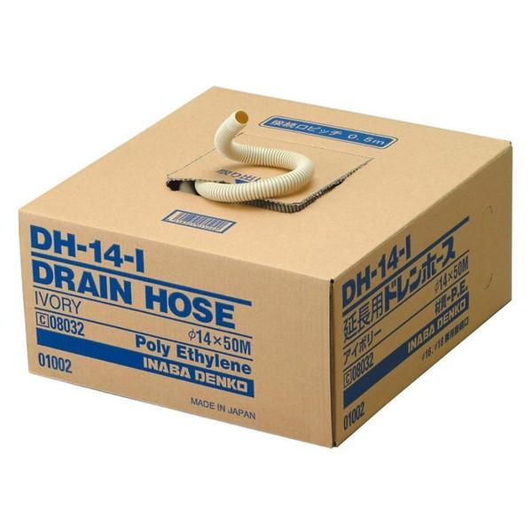 【送料無料】因幡電工 DH-14-I(8) アイボリー [エアコン用ドレンホース 14mm径×50m 8個入]