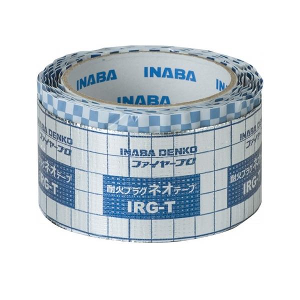 因幡電機産業 IRG-T 耐火プラグネオテープ