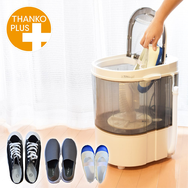 THANKO サンコー 靴洗いま専科2 靴専用ミニ洗濯機 上履き うわばき シューズ スニーカー 運動靴 コンパクト 小型 一人暮らし 新生活 タイマー設定 TKSHOEWS