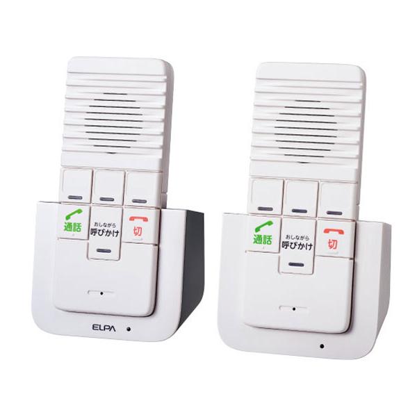 配線不要 充電式だから持ち運んで使用できます ストア ELPA WIP-5150SET ワイヤレスインターホンセット 安値