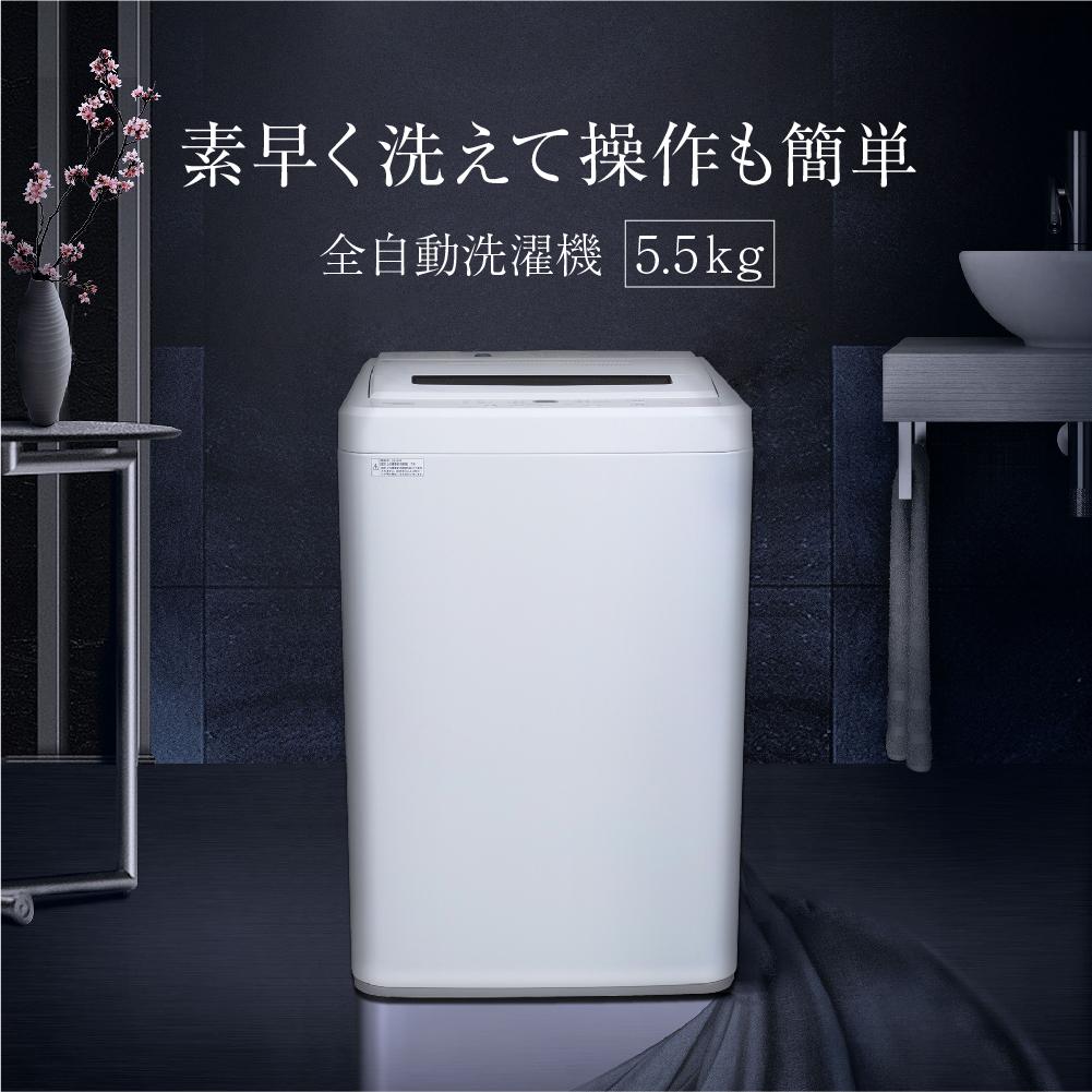 全自動洗濯機 JW55WP01WH