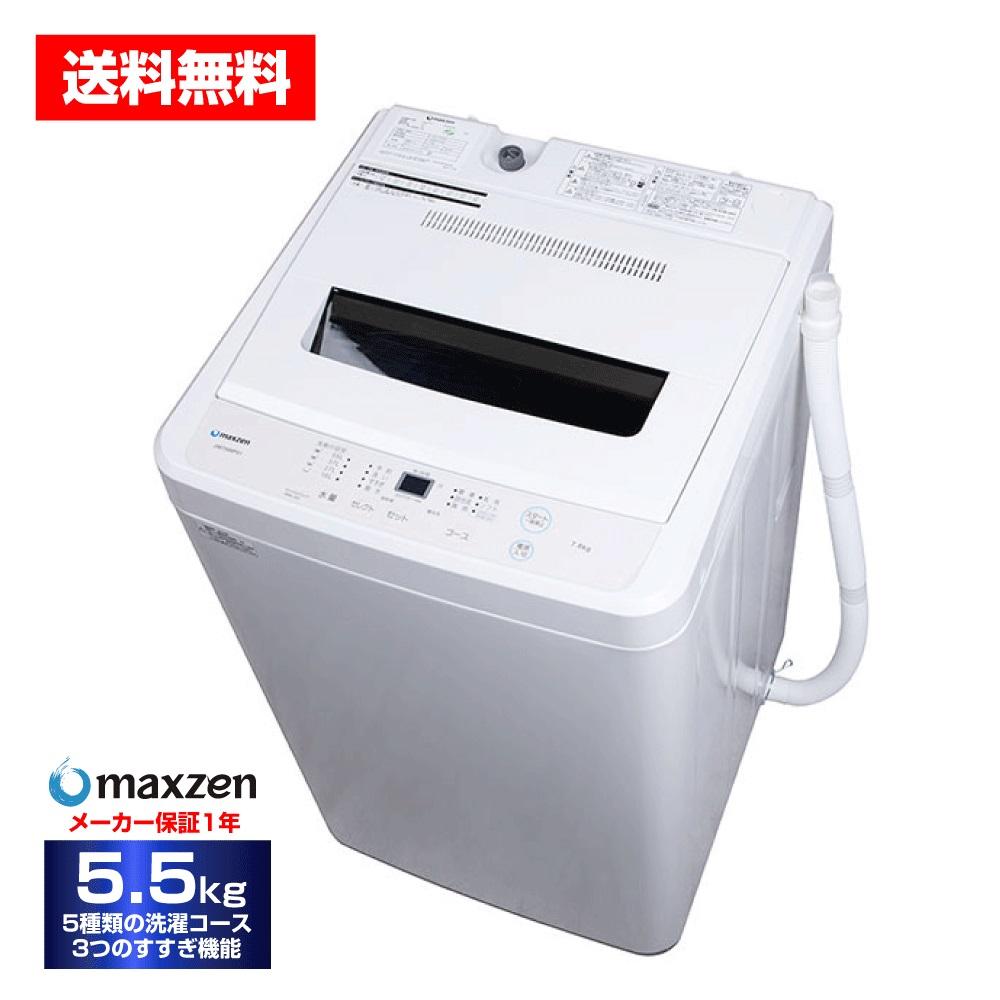【送料無料】洗濯機 5.5kg 全自動洗濯機 一人暮らし コンパクト あす楽 引越し 単身赴任 新生活 縦型洗濯機 風乾燥 槽洗浄 凍結防止 小型洗濯機 残り湯洗濯可能 チャイルドロック JW55WP01WH maxzen マクスゼン