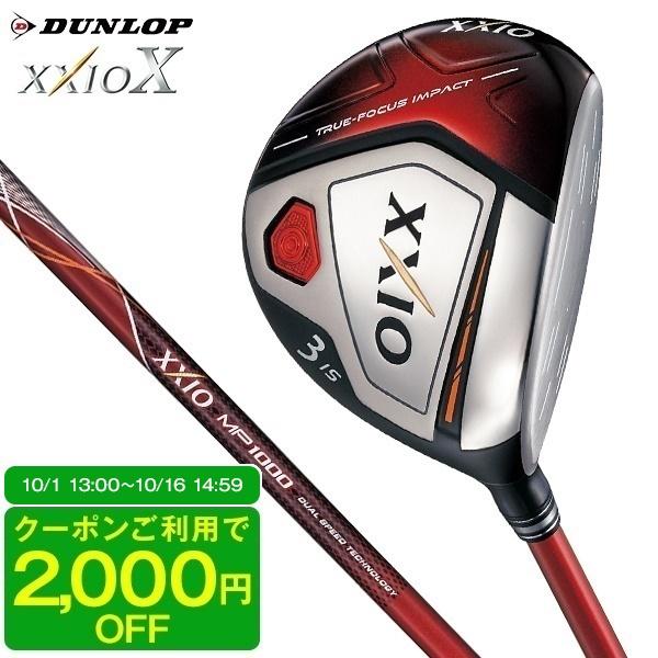 ゼクシオ10 フェアウェイウッド レッドカラー MP1000 #3 S XXIO10 DUNLOP(ダンロップ) 【2018年モデル】【日本正規品】【クーポン対象】