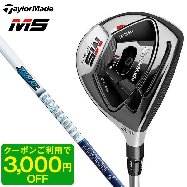 テーラーメイド M5 フェアウェイウッド 2019年モデル Tour AD VR-6 #5 S 【日本正規品】【クーポン対象】