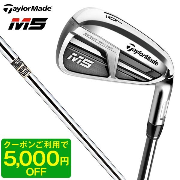 テーラーメイド M5 アイアンセット 6本組 (#5~PW) 2019年モデル DynamicGold S200 【日本正規品】【クーポン対象】
