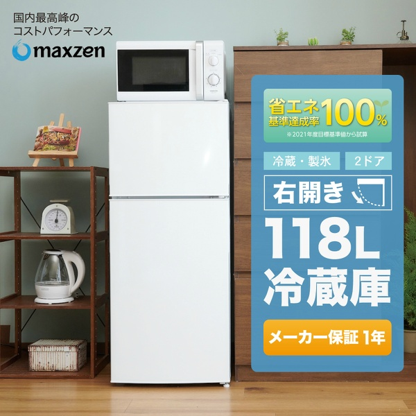 【東京ゼロエミポイント対象】冷蔵庫 小型 2ドア 新生活 一人暮らし 118L コンパクト あす楽 右開き オフィス 単身 おしゃれ 白 ホワイト 1年保証 maxzen JR118ML01WH