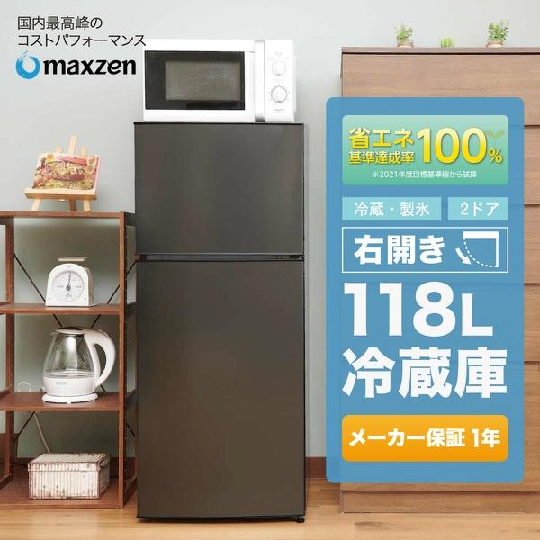 【東京ゼロエミポイント対象】冷蔵庫 小型 2ドア 新生活 一人暮らし 118L コンパクト あす楽 右開き オフィス 単身 おしゃれ 黒 ブラック 1年保証 maxzen JR118ML01GM